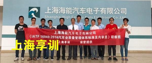 IATF16949内审员培训――上海海能汽车电子有限公司
