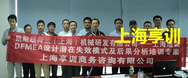 DFMEA培训――凯斯纽荷兰(上海)机械研发有限公司-上海