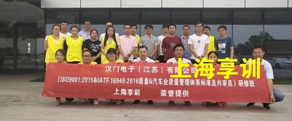 IATF16949内审员培训――汉门电子(江苏)有限公司