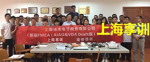 FMEA培训――上海徕木电子股份有限公司