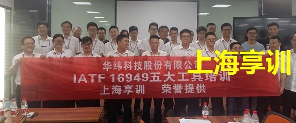 五大工具培训――华纬科技股份有限公司