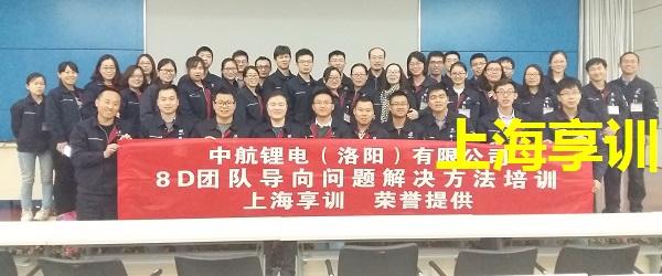 8D培训――中航锂电(洛阳)有限公司