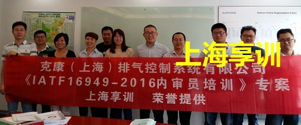 IATF16949内审员培训――克康(上海)排气控制系统有限公司