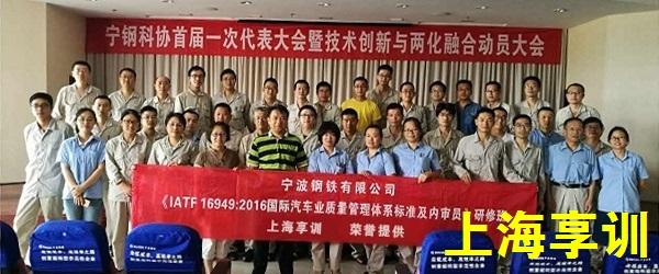 IATF16949内审员培训――宁波钢铁有限公司